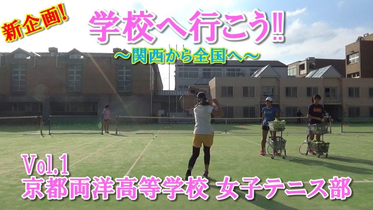 高等 学校 京都 両 洋