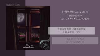 헨리 (henry) - 한강의 밤 (don't forget) (feat. 로코베리) | 가사