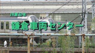 JR東日本・鎌倉車両センター(East Japan Railway)