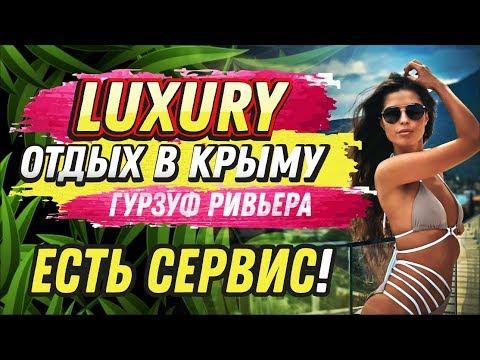 Крым Гурзуф | Отель Ривьера | Гурзуф Алтея | Отдых в Крыму | Гурзуф отели  | Гурзуф Крым
