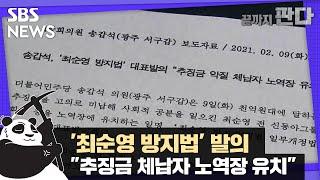 """'최순영 방지법' 발의…""""추징금 체납자 노역장 유치"""" / SBS / 끝까지판…"""