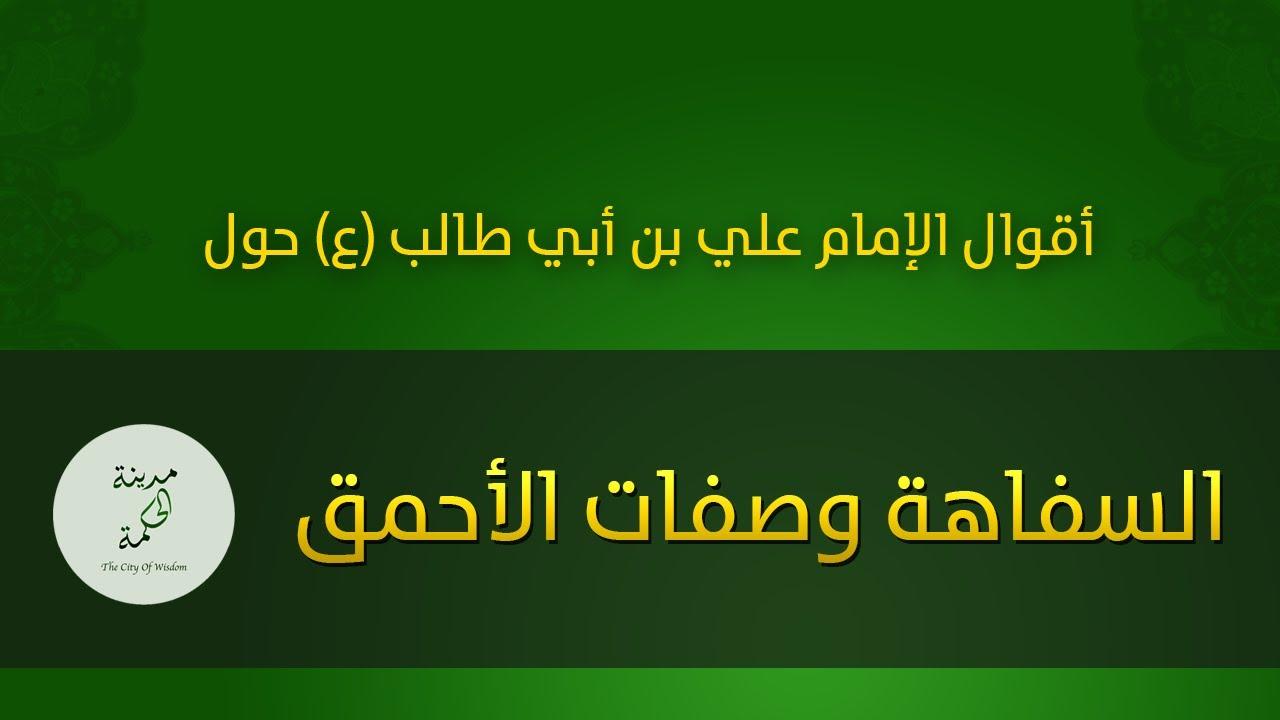 حكم وأقوال حول السفاهة وصفات الأحمق للإمام علي بن أبي طالب عليه السلام Youtube