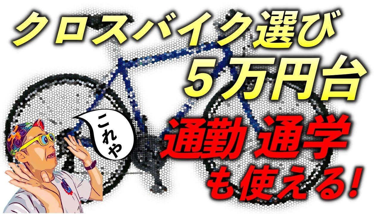 最新人気おすすめクロスバイク【5万円台】をピックアップ
