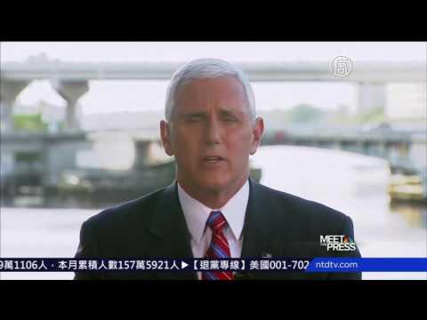 川普:选举被操控 众议长瑞安驳斥(希拉里_丑闻)