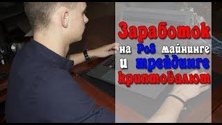 Заработок на PoS майнинге и трейдинге криптовалют | CryptoFANATIK | Лобанов Андрей