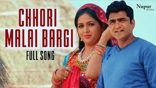 Chhori Malai Bargi Uttar Kumar & Kavita Joshi | Latest Haryanvi Songs Haryanavi 2019