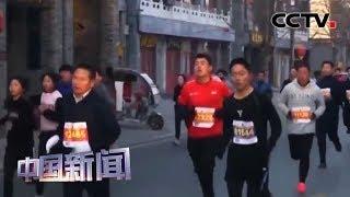 [中国新闻] 中国多地民众跑步健身喜迎新年 | CCTV中文国际