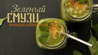 Зеленый СМУЗИ со шпинатом и цитрусовыми антиоксидантный