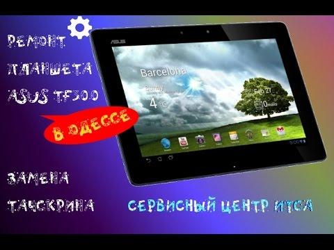 Ремонт планшета Asus Асус TF300t в Одессе. Замена тачскрина.