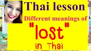 Thai lesson 102 : Different meanings of