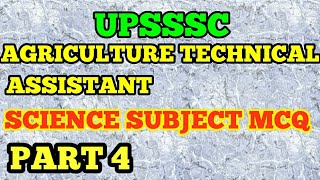 UPSSSC AGRICULTURE TECHNICAL ASSISTANT SCIENCE MCQ QUESTIONS IN HINDI 2018 CLASS 3