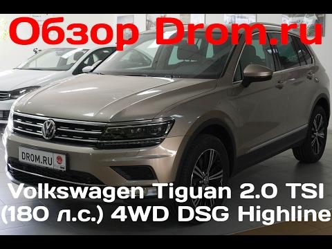 Volkswagen Tiguan 2017 2.0 TSI 180 л.с. 4WD DSG Highline видеообзор