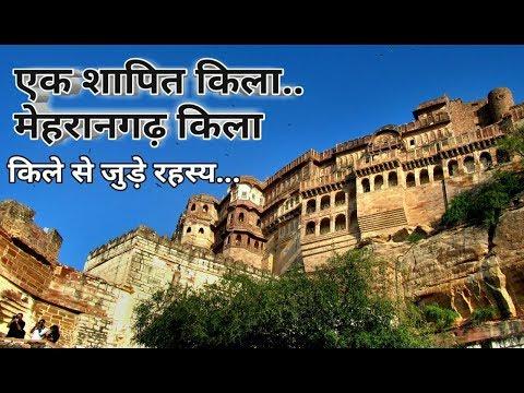 एक शापित किला मेहरानगढ़... Mystery Of Mehrangarh Kila...!!!