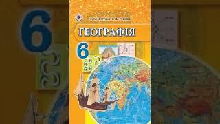 видео § 42. Волны в Океане | Общая география, 6 класс