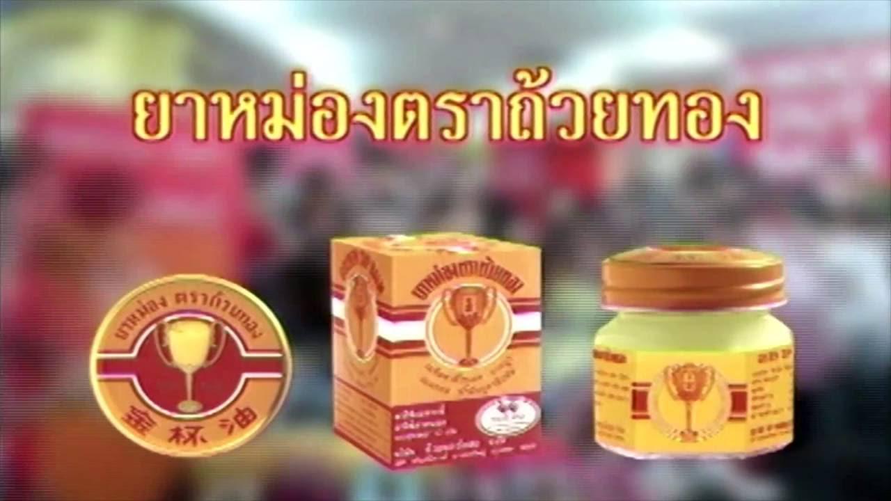 Presentation ยาหม่องตราถ้วยทอง Golden cup blam Thai version