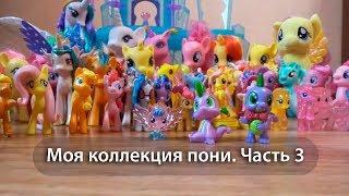 Моя коллекция пони. Часть 3