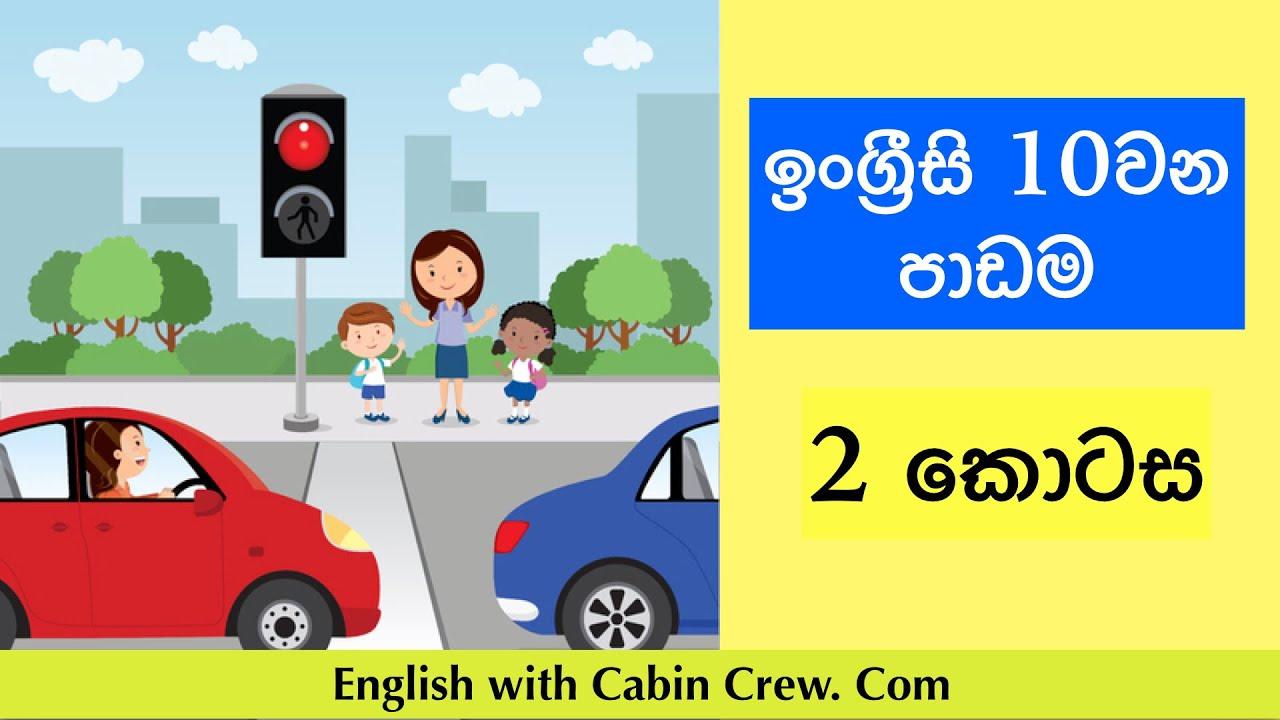 ඉංග්රීසි 10වන පාඩම 2 කොටස   English Vocabulary Lesson 10 Part 2
