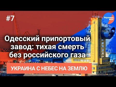 Украина с небес на землю #7: одесский припортовый завод простаивает без российского газа