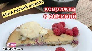 HappyKeto.ru - Кето диета, рецепты. Коврижка с малиной