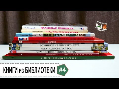Прочитанное в октябре. Книги из библиотеки 5+ | Детская книжная полка