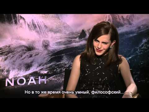 Интервью Эммы Уотсон, Логана Лермана и Дугласа Бута, фильм Ной