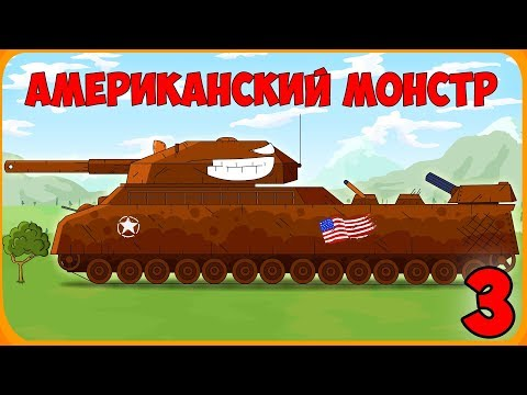 American Monster Part 3 Cartoons about Tanks