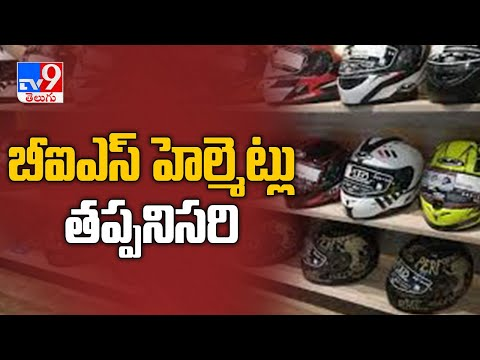 Govt to make BIS certification mandatory for helmets - TV9
