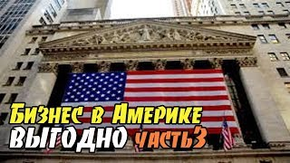 Бизнес в Америке выгодно часть 3