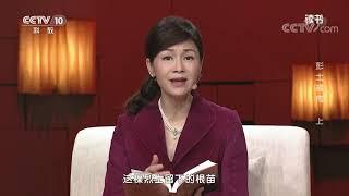 《读书》 20200116 杨新英 《彭士禄传》 彭士禄传 上| CCTV科教