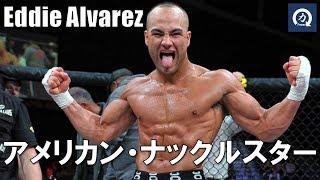 【UFC】総合格闘家 エディ・アルバレスのトレーニング