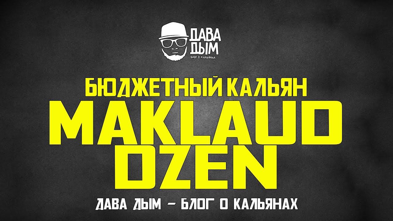 Сайт магазина недорогих кальянов в москве, м. Беговая. Купить кальян и аксессуары, электронные кальяны.
