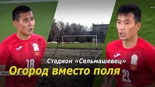 Огород вместо поля. Как футболисты сборной Кыргызстана начинали свою карьеру
