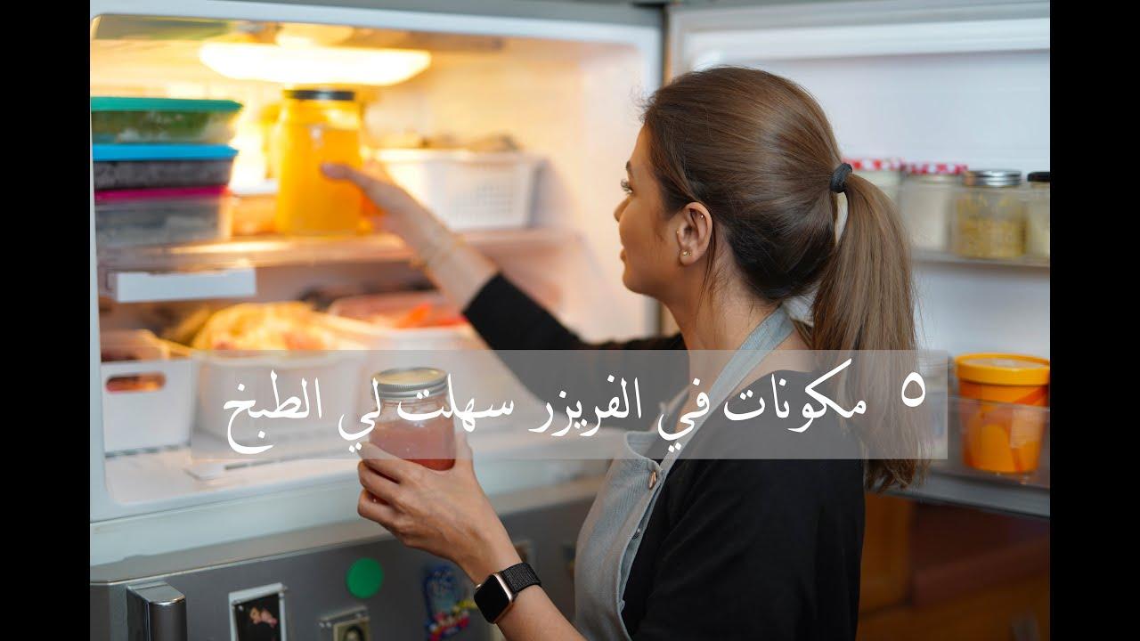 ٥ أشياء أساسيه في الفريزر سهلت لي الطبخ My 5 Freezer Essentials