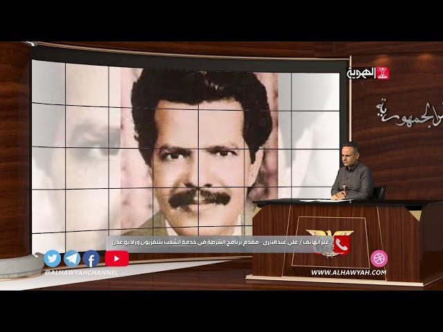 حراس الجمهورية │  201 │علي عبدالباري شاهد على المرحلة│ تقديم منصور العميسي