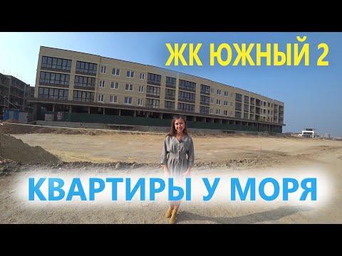#Анапа НЕДВИЖИМОСТЬ У МОРЯ - ЖК ЮЖНЫЙ 2
