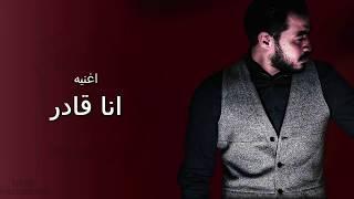 احمد بتشان اغنيه انا قادر / Ahmed batshan Ana Ader