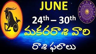 Weekly Makara Rasi Phalalu June 24 - june 30|Astrology|Weekly 2018|V Prasad Health Tips In Telugu|