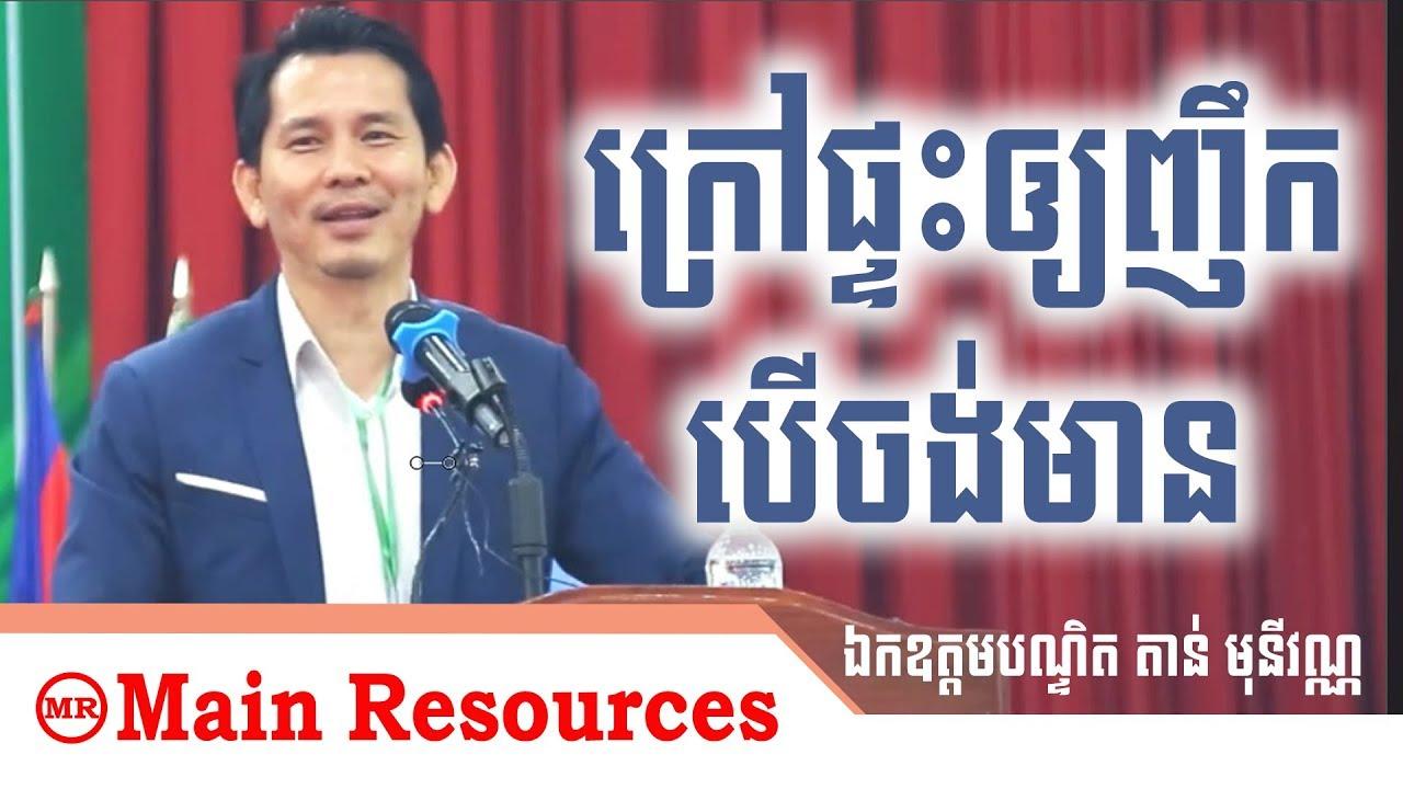 ចេញក្រៅផ្ទះទៅរៀន មិនមែនទៅផឹកទេ  បណ្ឌិត តាន់មុនីវណ្ណ /Main Resources