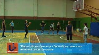Жіноча збірна Ужгорода з баскетболу розпочала активний сезон тренувань