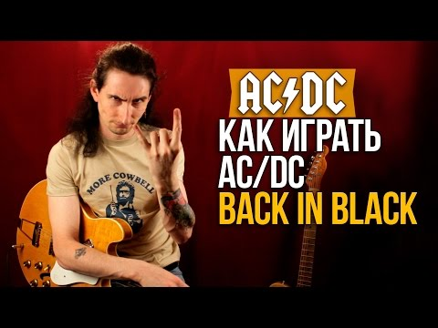 Как играть на гитаре AC/DC - Back In Black - Уроки игры на гитаре Первый Лад