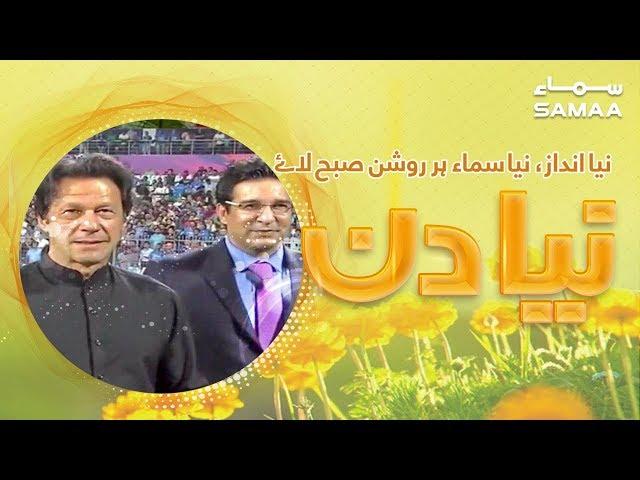 Imran khan ke wasim akram ko koi khatra nahi | SAMAA TV | 24 April 2019