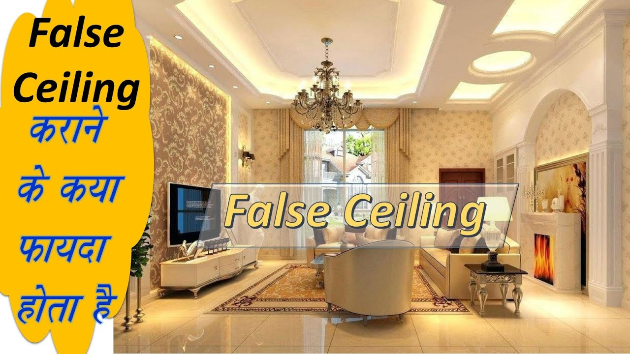False Ceiling Design Ideas False Ceiling Design For Living Room Bed False Ceiling Cost In India Youtube