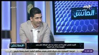الماتش - أشرف قاسم : كهربا أكثر لاعب إستفاد من الزمالك.. ولكن يجب تقويمه
