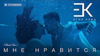 Егор Крид   Мне нравится премьера клипа, 2016