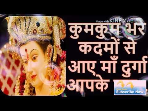 He Durga Maiya Saran Me Bula Leha