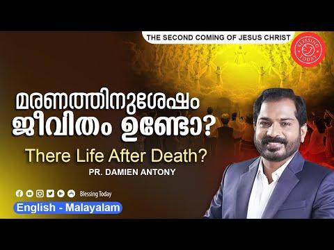 Blessing Centre Sunday Live Webcast (Malayalam) - 10/Dec/2017