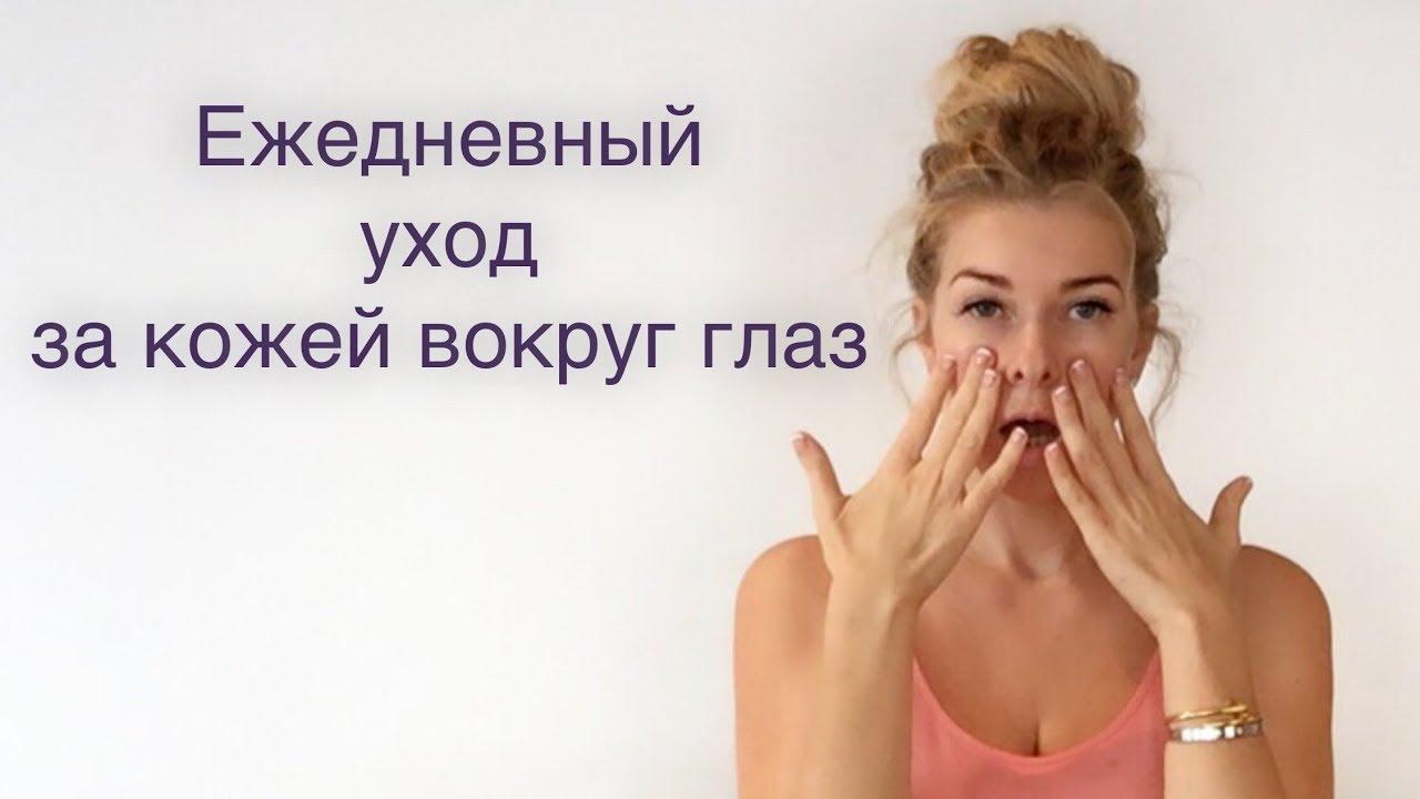 Ежедневный уход за кожей вокруг глаз
