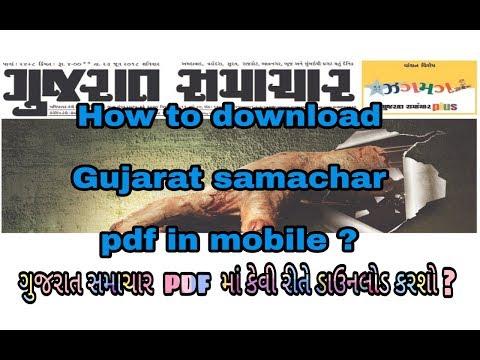 Gujarat Samachar Newspaper Download Pdf