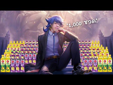 RoV : ตามล่าสกินพิเศษจากโออิชิ 1,000 ขวด