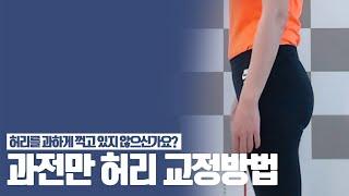 허리가 뻐근하고 오리엉덩이 같다고 ? ㅣ 골반의 전방경…